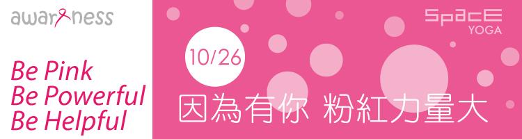 01-PINK粉紅力量大