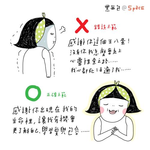 01-201602-AnnLu情緒療鬱03