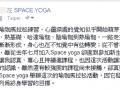 0067周秀玉 因為活動 開始認識瑜珈